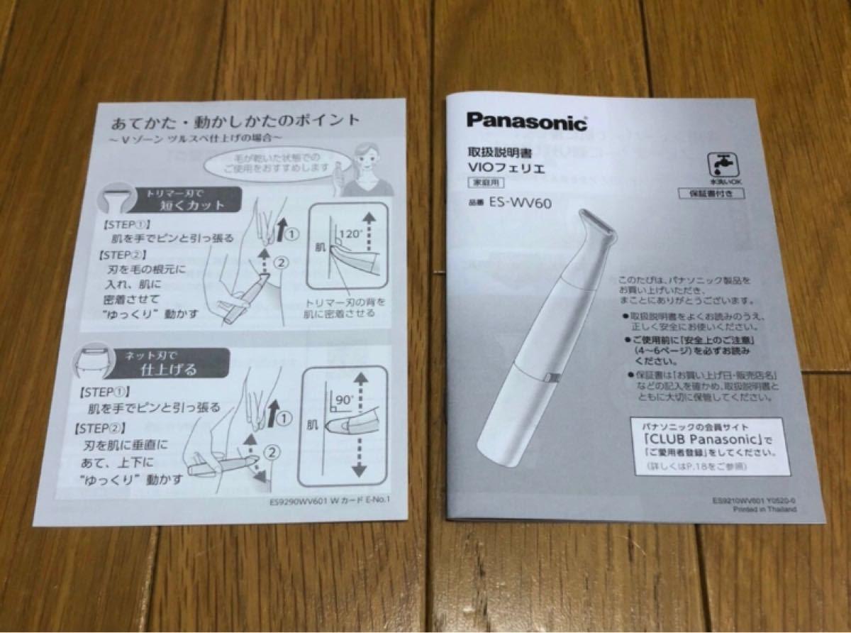 【新品】 パナソニック Panasonic フェリエ  VIO シェーバー 脱毛