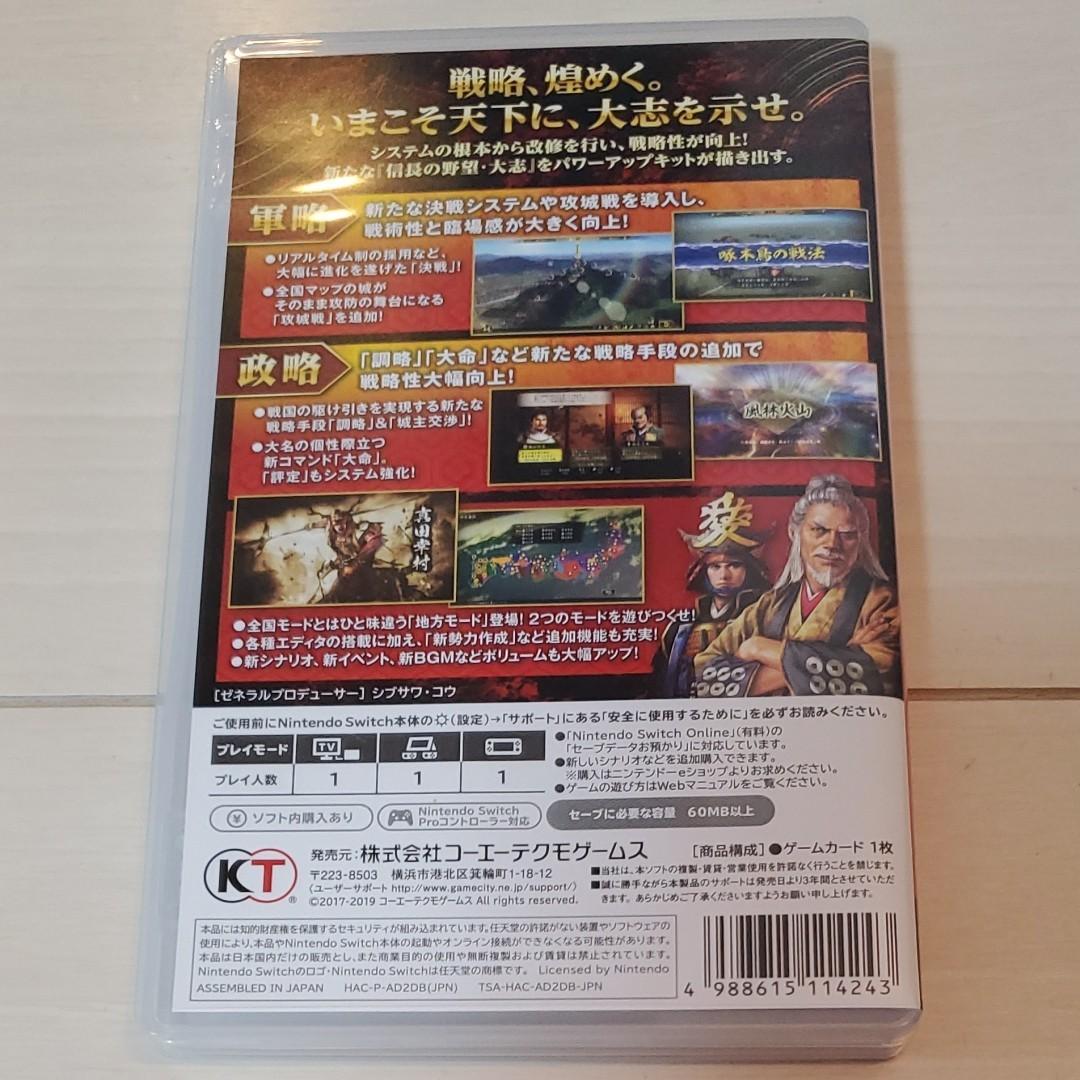 信長の野望・大志 with パワーアップキット Switch【中古品】