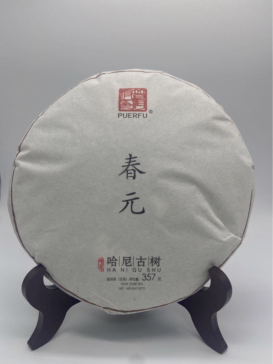 哈尼古茶 雲南省 プーアル茶「春元」 生茶 古樹茶 2013