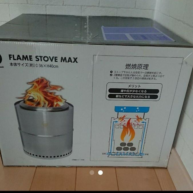 【最安値】フレイムストーブマックス FLAME STOVE MAX 新品未開封 即日発送