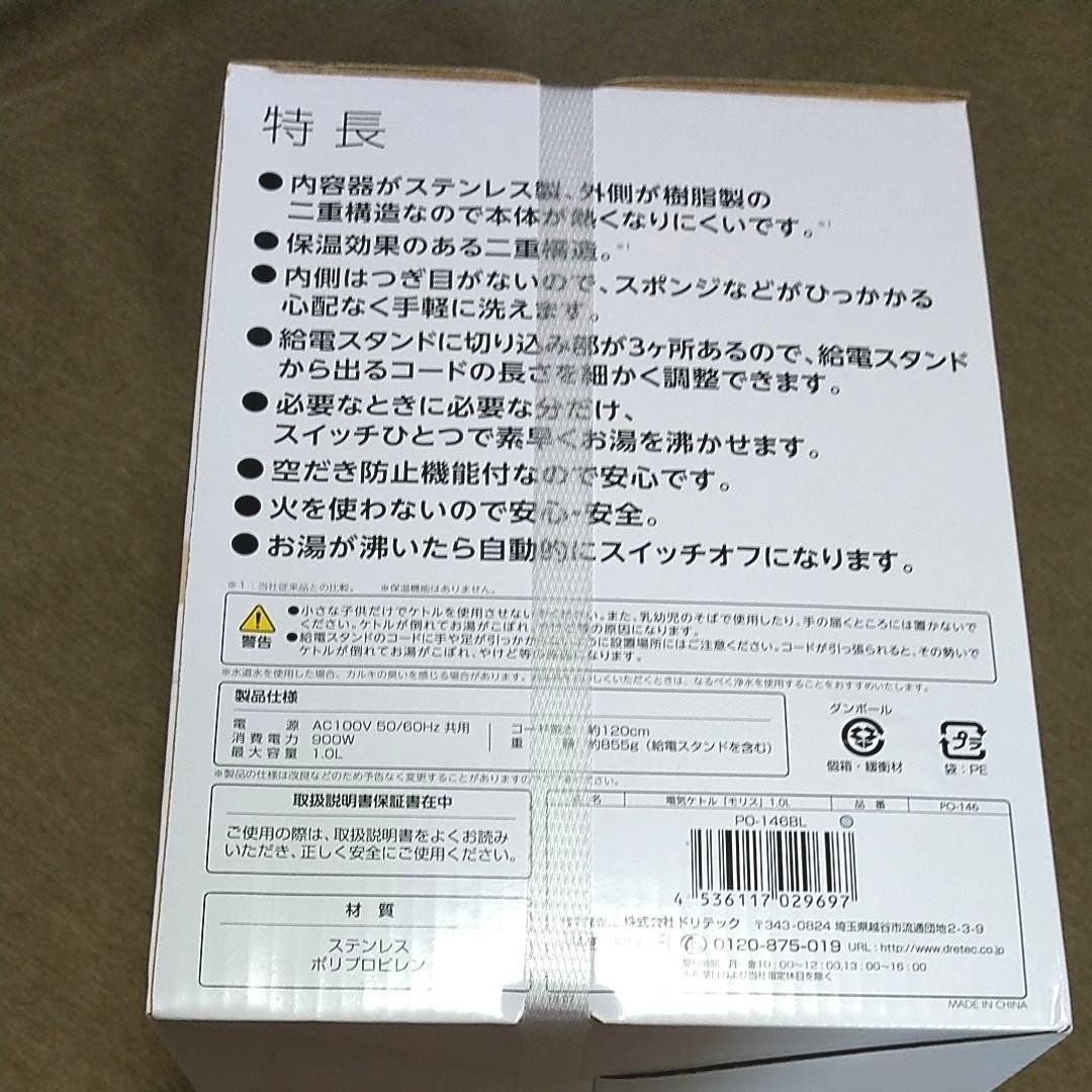 電気ケトル ミルキーな水色!モリス 1.0L PO-146BL (ブルー)★新品★未開封★