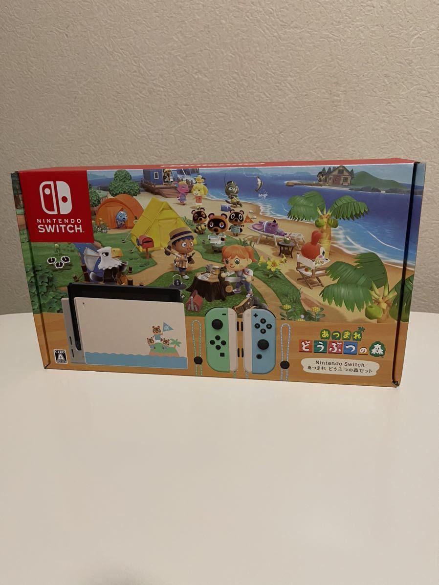 【ほぼ未使用品】Nintendo Switch あつまれどうぶつの森セット 本体 初期化済 ニンテンドースイッチ_画像3
