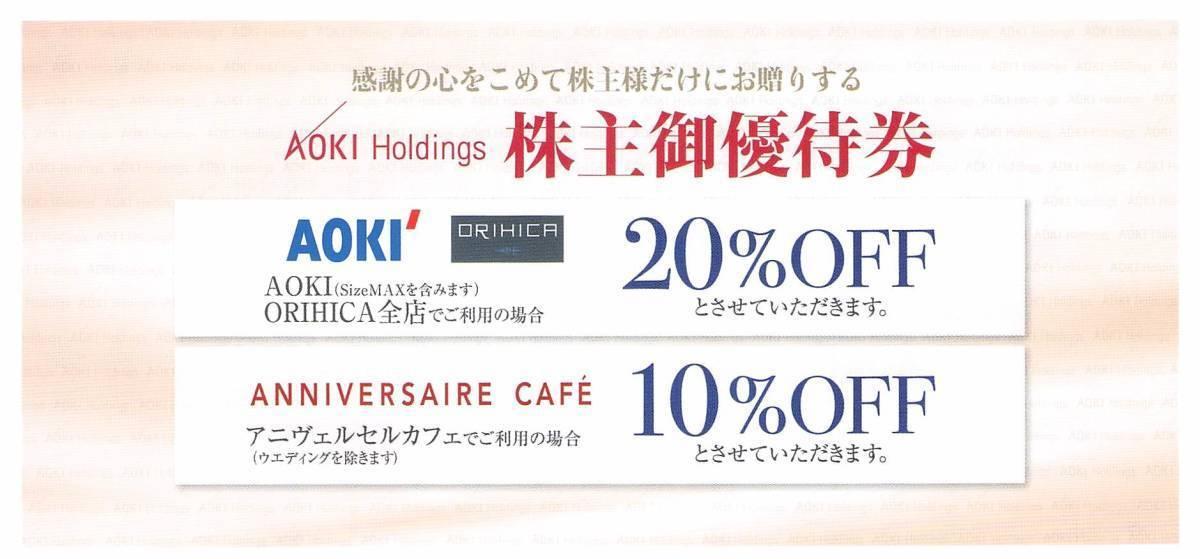 【即決・送料無料】 AOKI アオキ株主優待券(20%割引券)ORIHICA オリヒカ【有効期限:2021年12月31日まで】_画像1