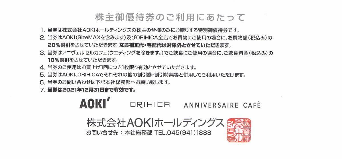 【即決・送料無料】 AOKI アオキ株主優待券(20%割引券)ORIHICA オリヒカ【有効期限:2021年12月31日まで】_画像2