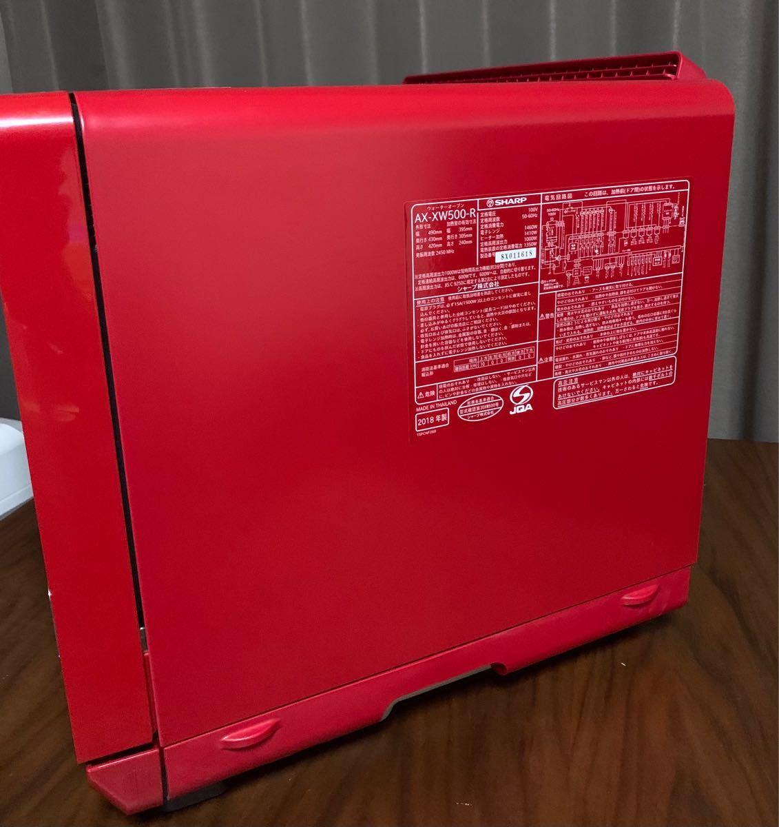 ヘルシオ ウォーターオーブン SHARP AX-XW500-R