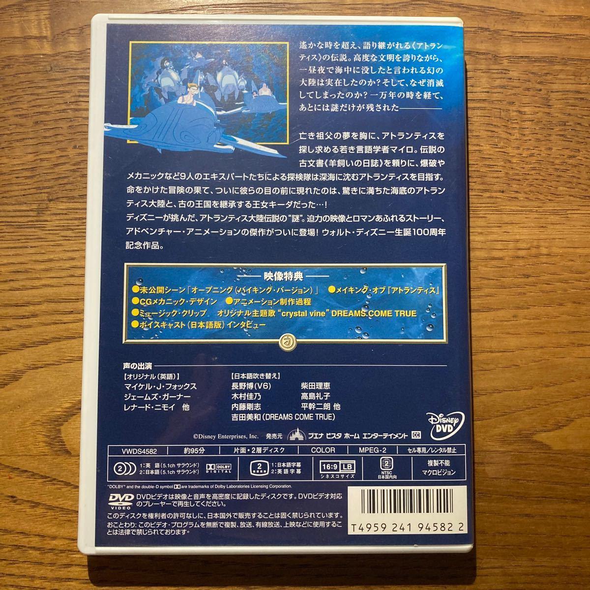 【ディズニー名作】アトランティス 失われた帝国 DVD
