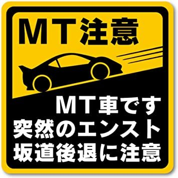 MT注意 10×10cm マニュアル車 MT注意ステッカー【耐水シール】MT車です 突然のエンスト 坂道後退に注意(MT注意 1_画像1