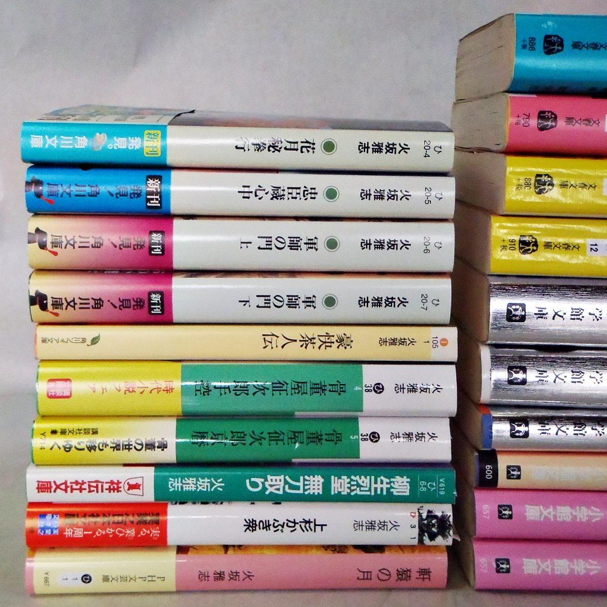 火坂雅志 時代小説文庫版二十冊 送料込 _13