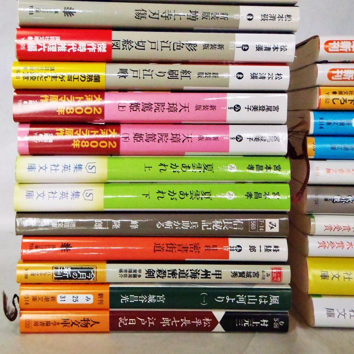 時代小説文庫版二十七冊 松井今朝子 松本清張 など 送料込 _14