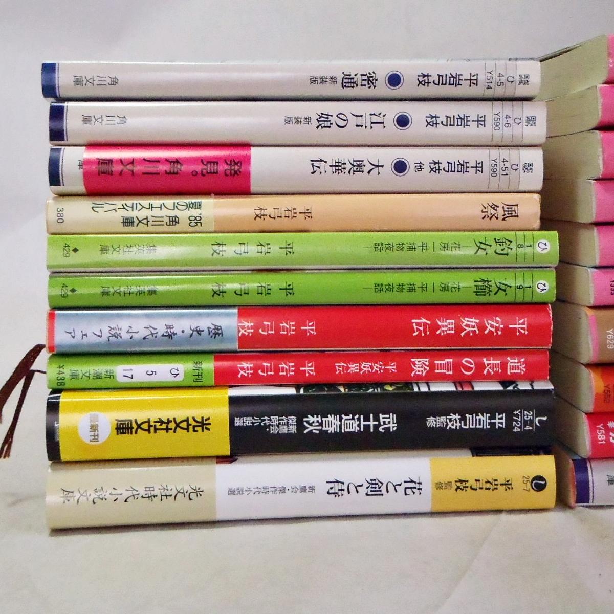 平岩弓枝 時代小説文庫版二十冊 送料込 _28