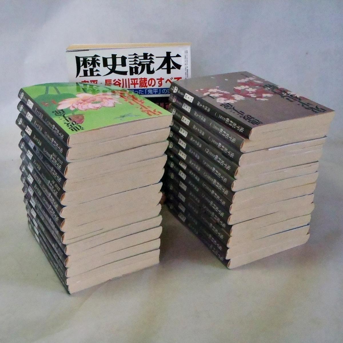 池波正太郎 時代小説文庫版二十五冊と歴史読本 送料込 _30