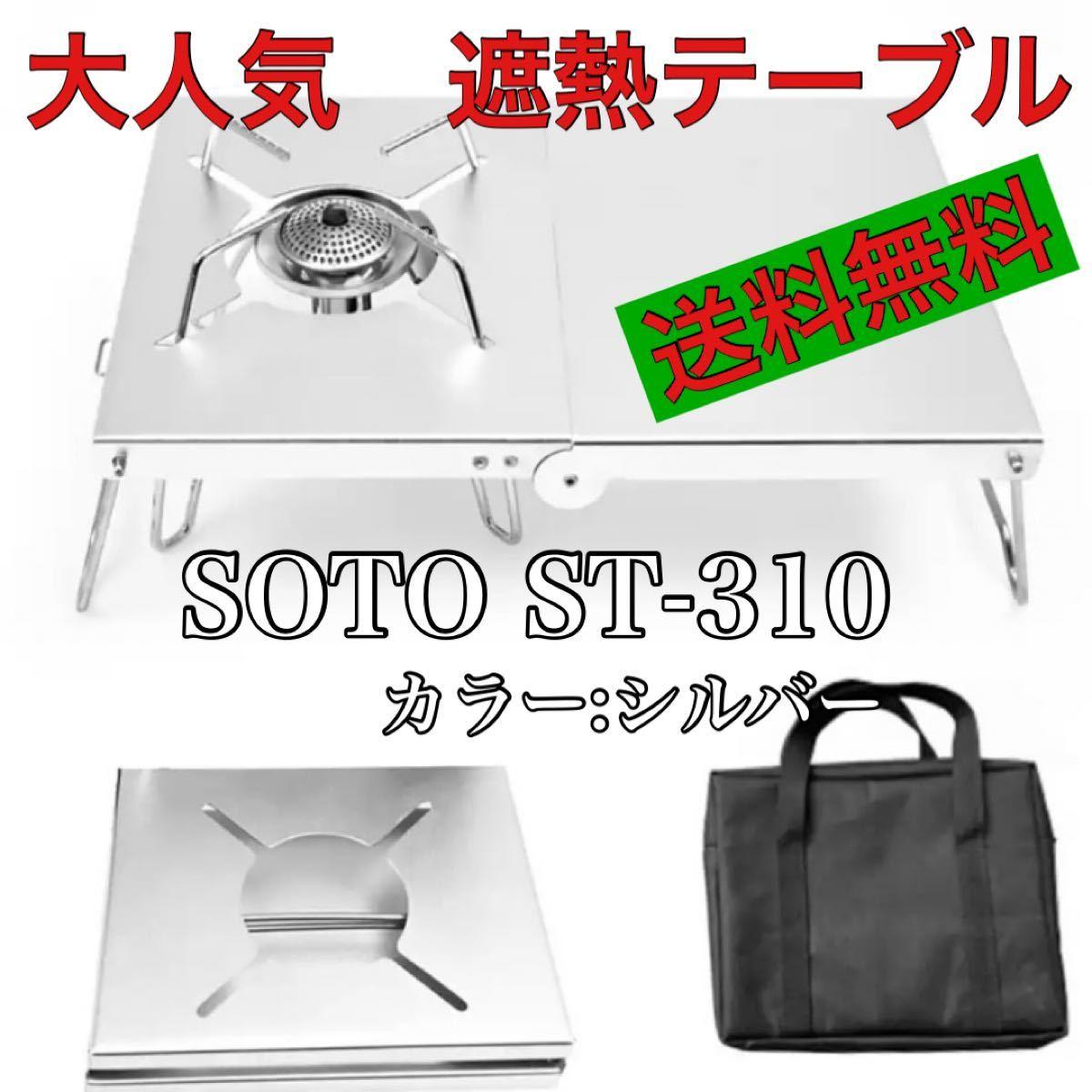 ST-310 遮熱テーブル 収納袋付き シングルバーナー ソロキャンプ