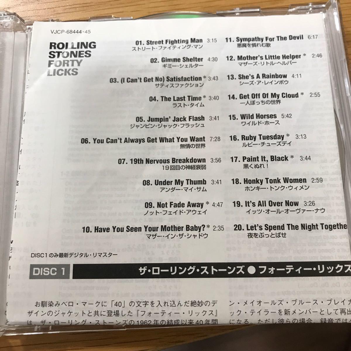 「ザ・ローリング・ストーンズ/フォーティー・リックス」 中古CD