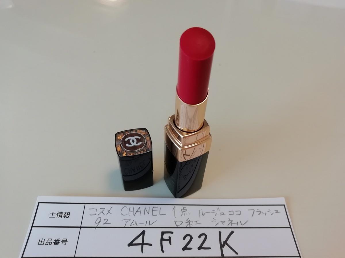 コスメ 【未使用品】CHANEL 1点 ルージュココ フラッシュ 92 アムール 口紅 シャネル  4F22K