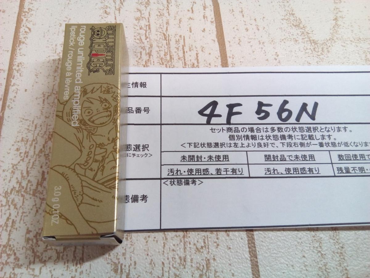 コスメ 【未使用品】シュウウエムラxワンピース ルージュアンリミテッド アンプリファイド レッドガトリング 口紅  4F56N