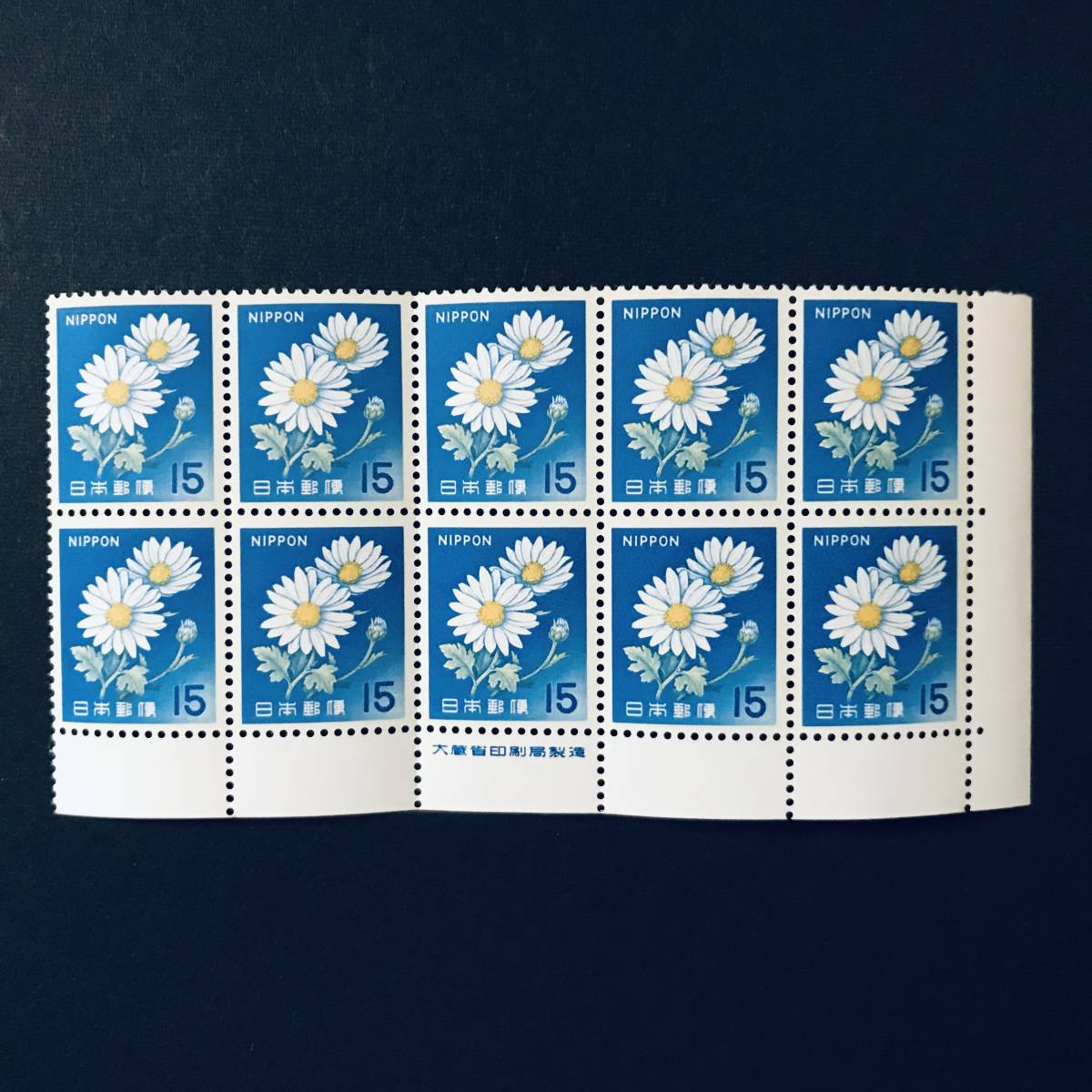 第1次ローマ字入り きく 銘板入り 15円切手x10枚 1966ー67 未使用切手