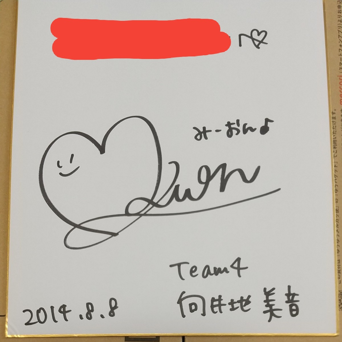 直筆サイン色紙 AKB48 向井地美音