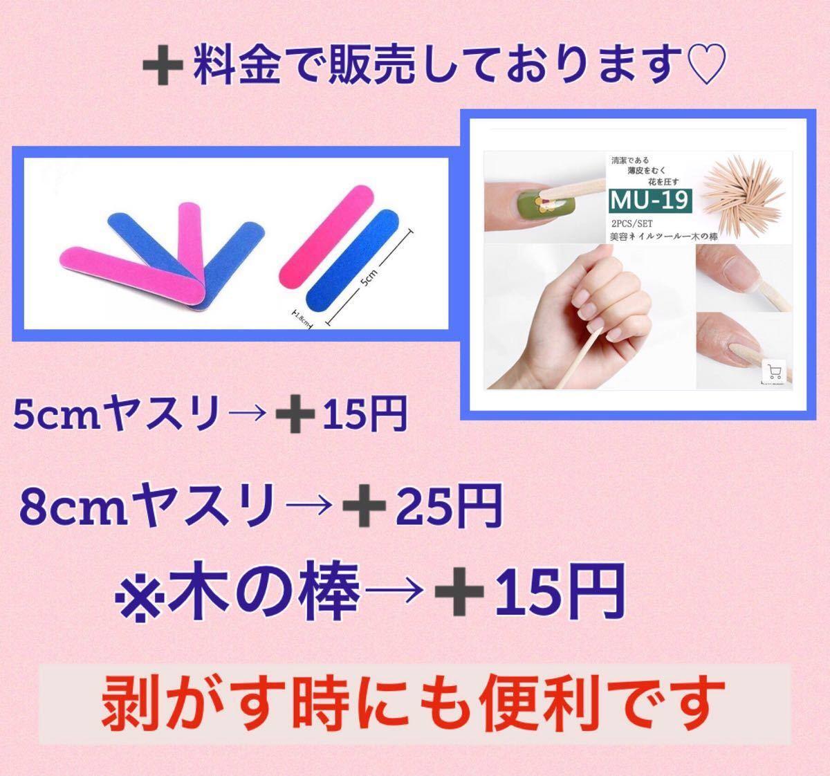 4枚購入で1枚プレゼント!ジェルネイルシール☆。.:*・゜
