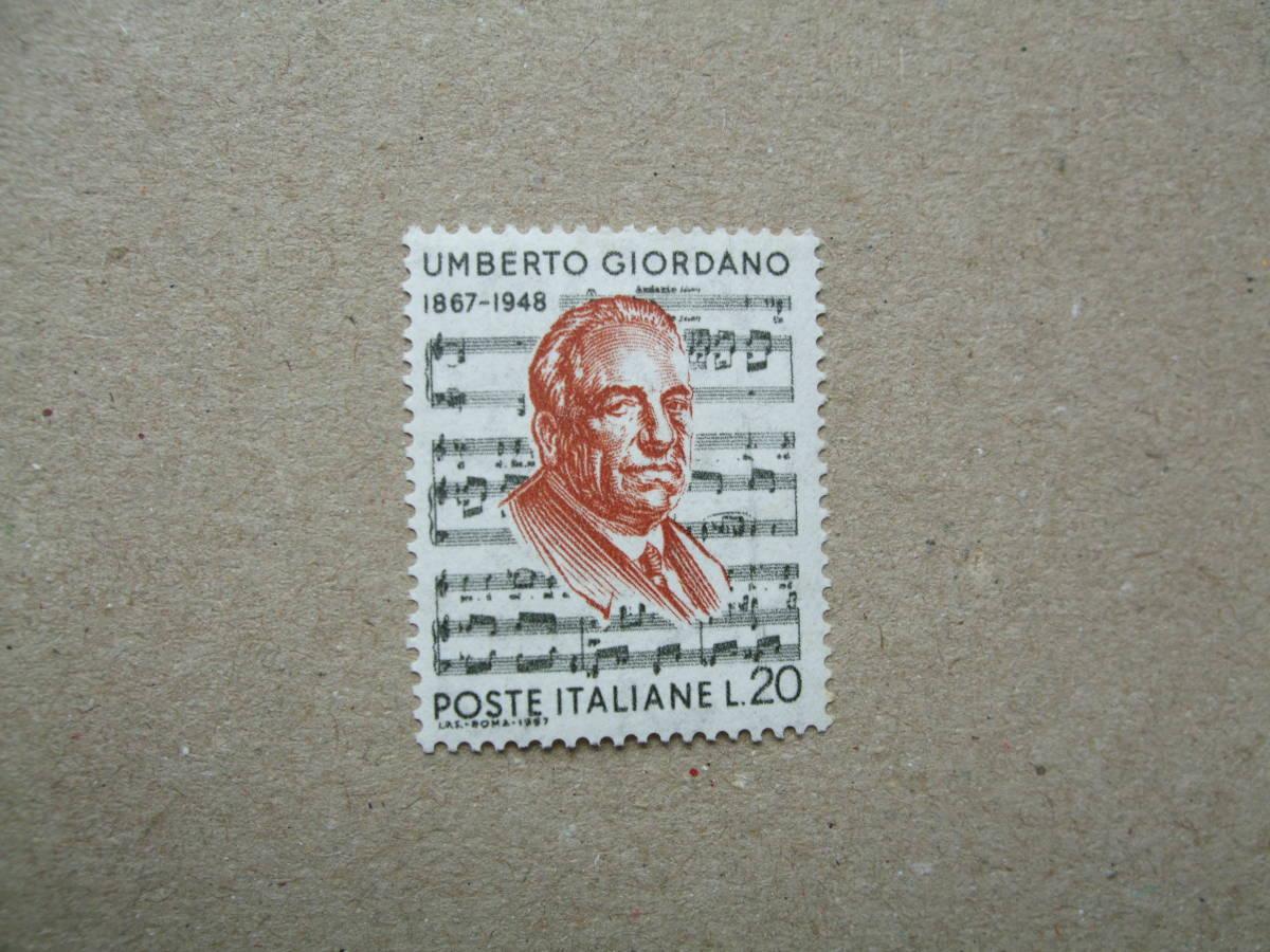 イタリア 1967年 作曲家ジョルダーノ 1種完 未使用美品_画像1