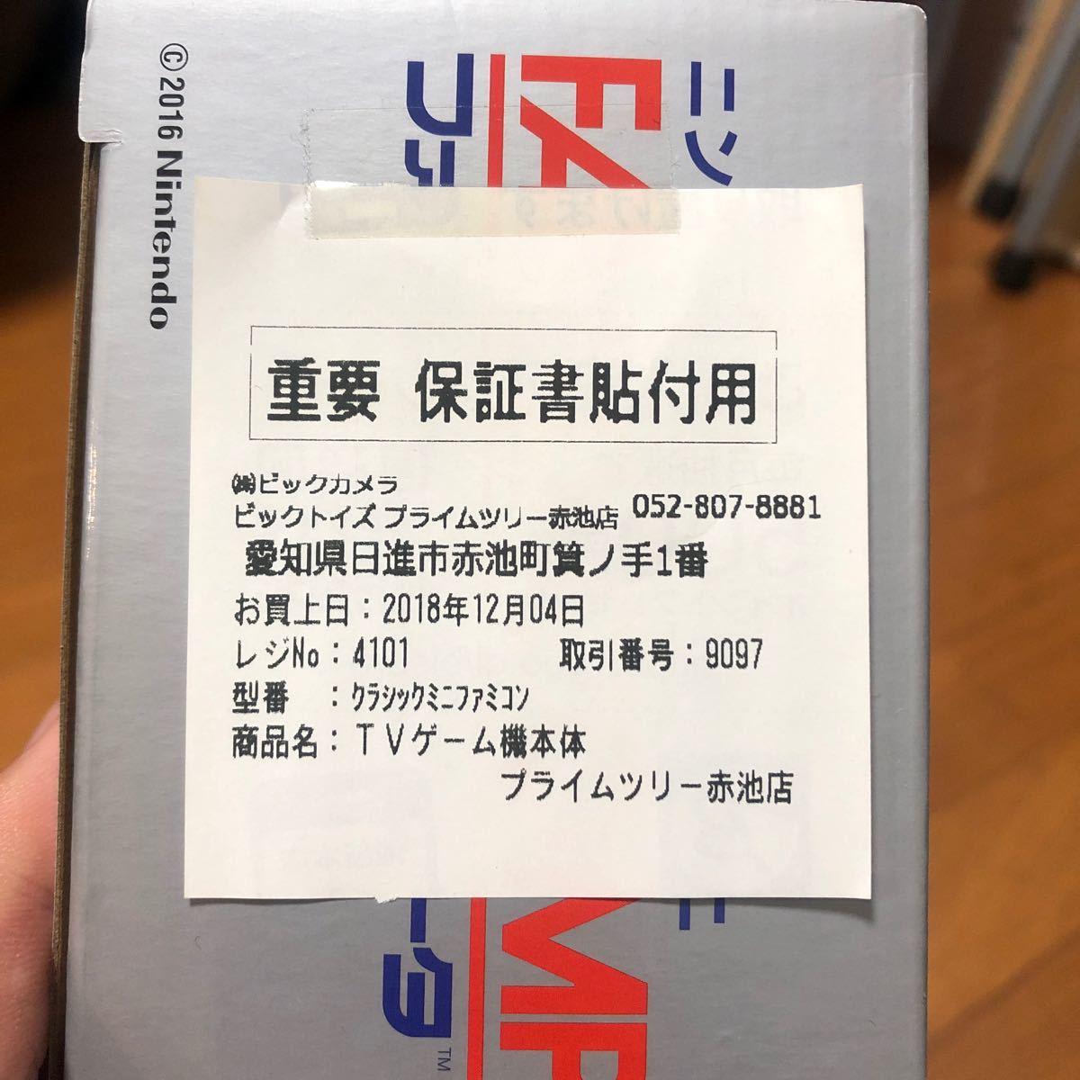【1回使用】任天堂クラシックミニ ファミリーコンピュータ