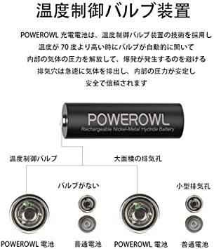 単3形8個パック 単3形充電池2800mAh Powerowl単3形充電式ニッケル水素電池8個パック 超大容量 PSE安全認証_画像4