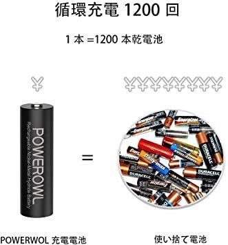単3形8個パック 単3形充電池2800mAh Powerowl単3形充電式ニッケル水素電池8個パック 超大容量 PSE安全認証_画像3