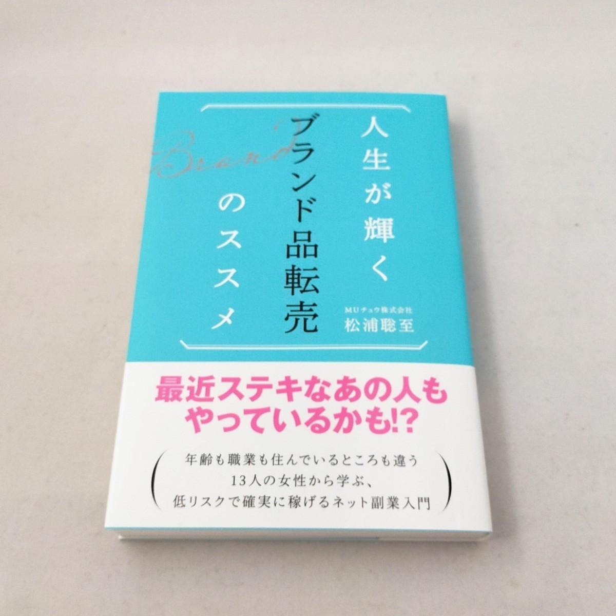 書籍「人生が輝くブランド品転売のススメ」