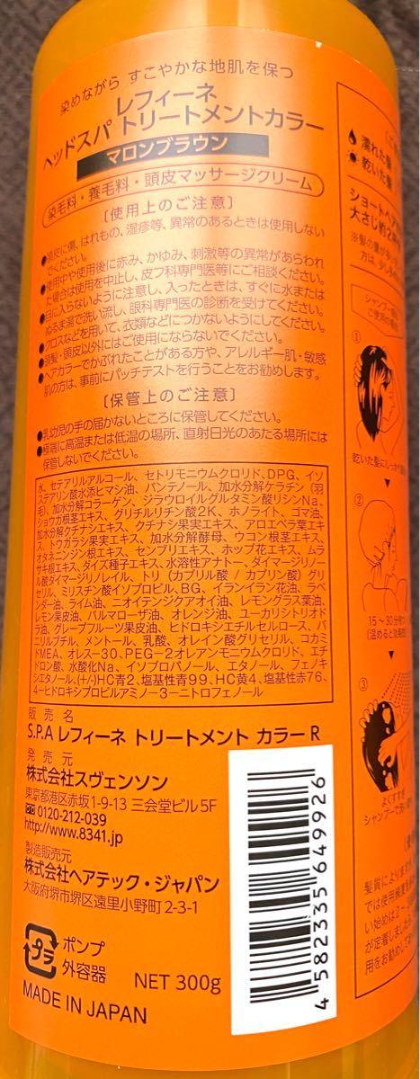 【1本】レフィーネ   ヘッドスパ トリートメントカラー  マロンブラウン
