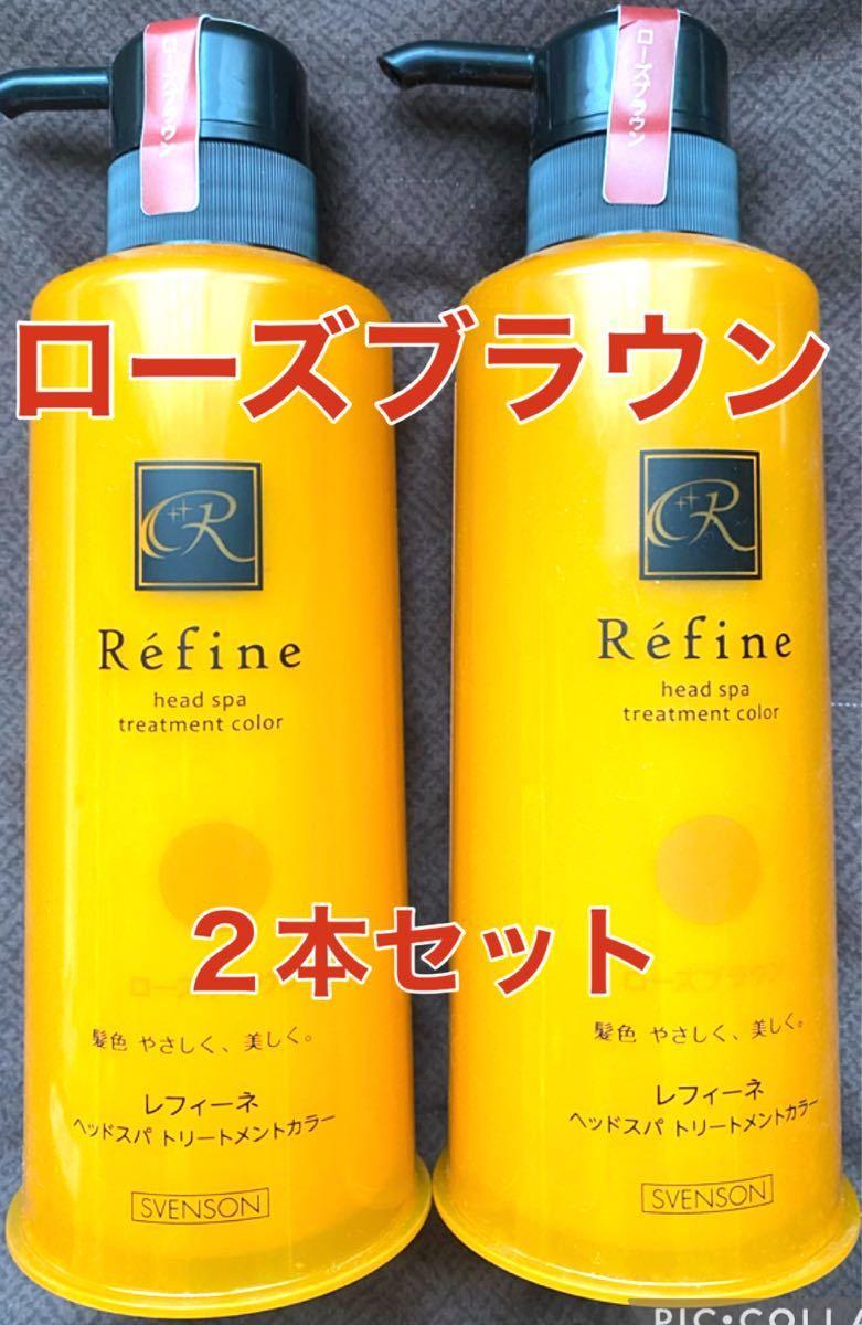【2本セット】レフィーネ ヘッドスパトリートメントカラー ローズブラウン