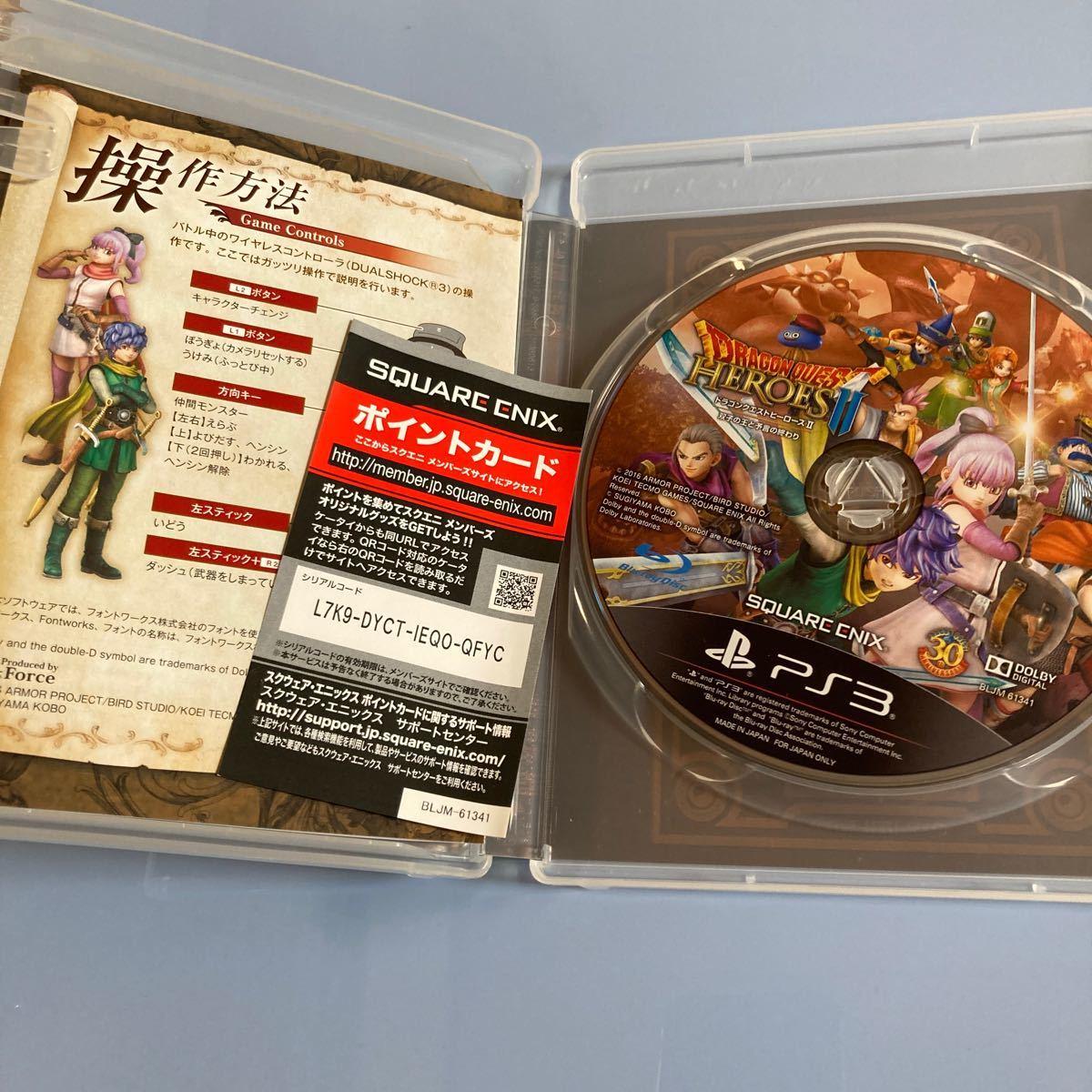 ドラゴンクエストヒーローズ2 PS3