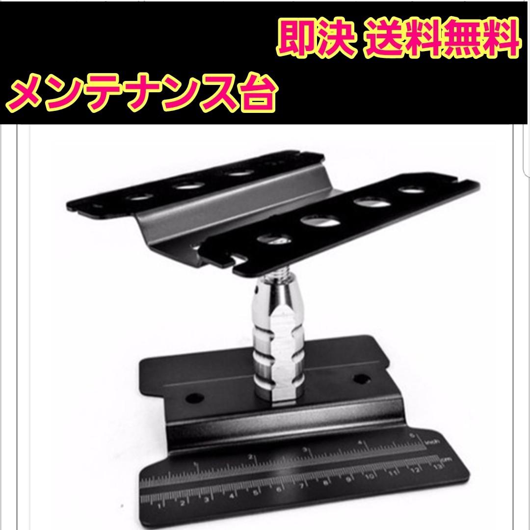メンテナンス スタンド 黒 ラジコン 台 ドリパケ YD-2 TT01 TT02