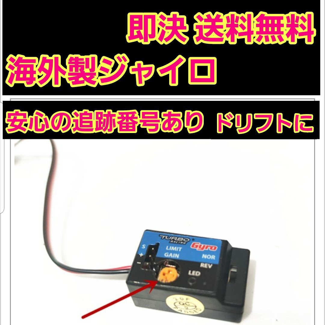 ジャイロ ①   ラジコン RWD YD-2 WPL D12 ドリパケ tt01