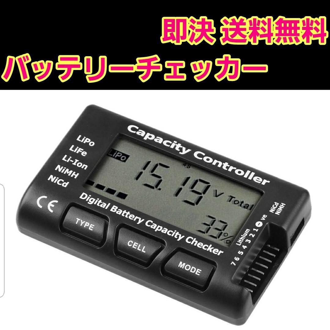 今日も有り難う様専用     ラジコン バッテリー チェッカー 電圧計 ドリパケ YD-2 tt01 tt02