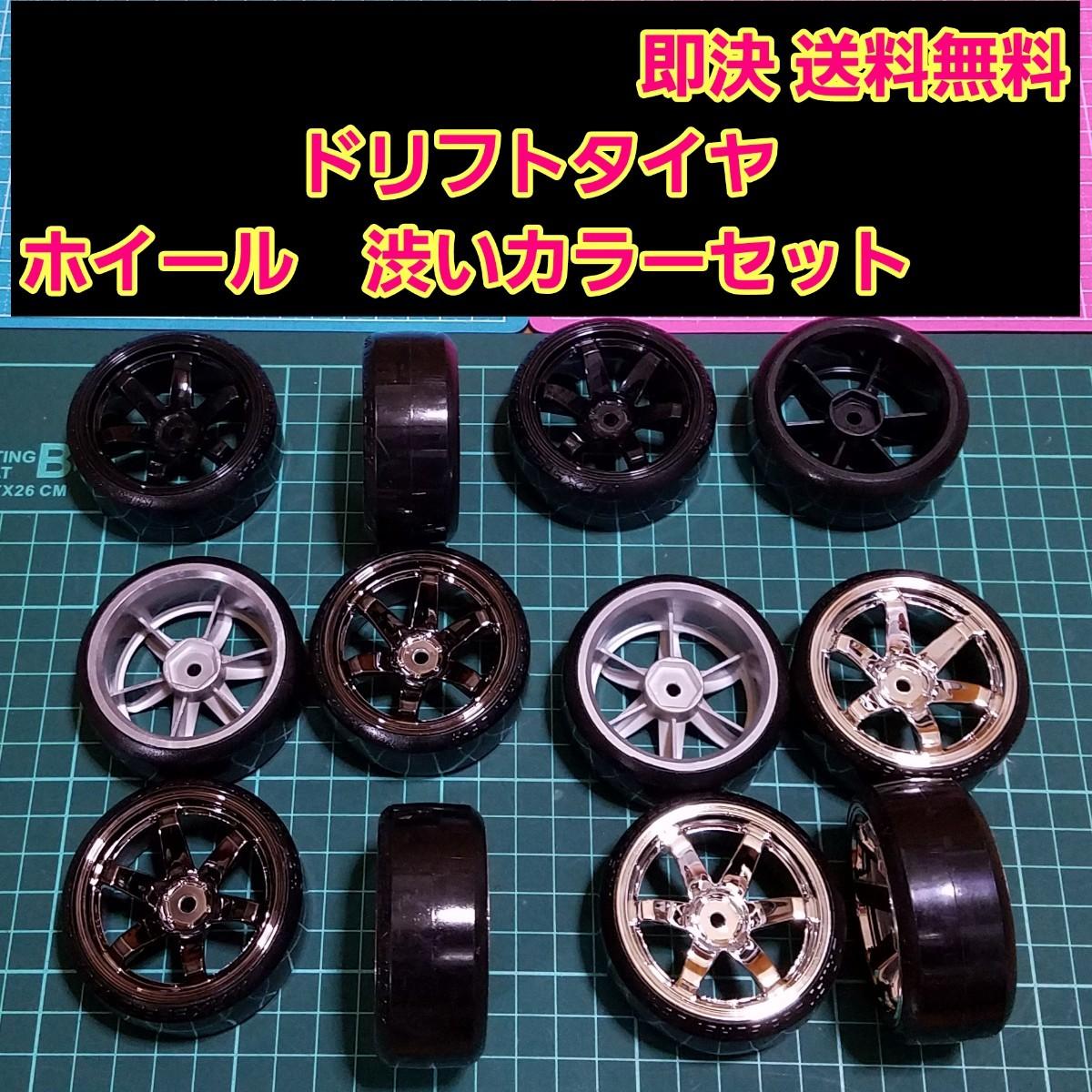 ドリフト タイヤ ホイール 3台分 ②  ラジコン YD-2 ドリパケ TT01