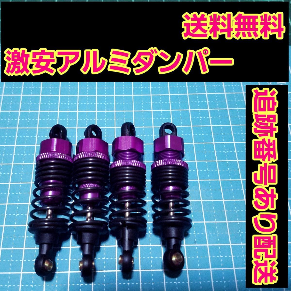 アルミ オイル ダンパー 紫  ラジコン ドリパケ TT01 TT02 YD-2