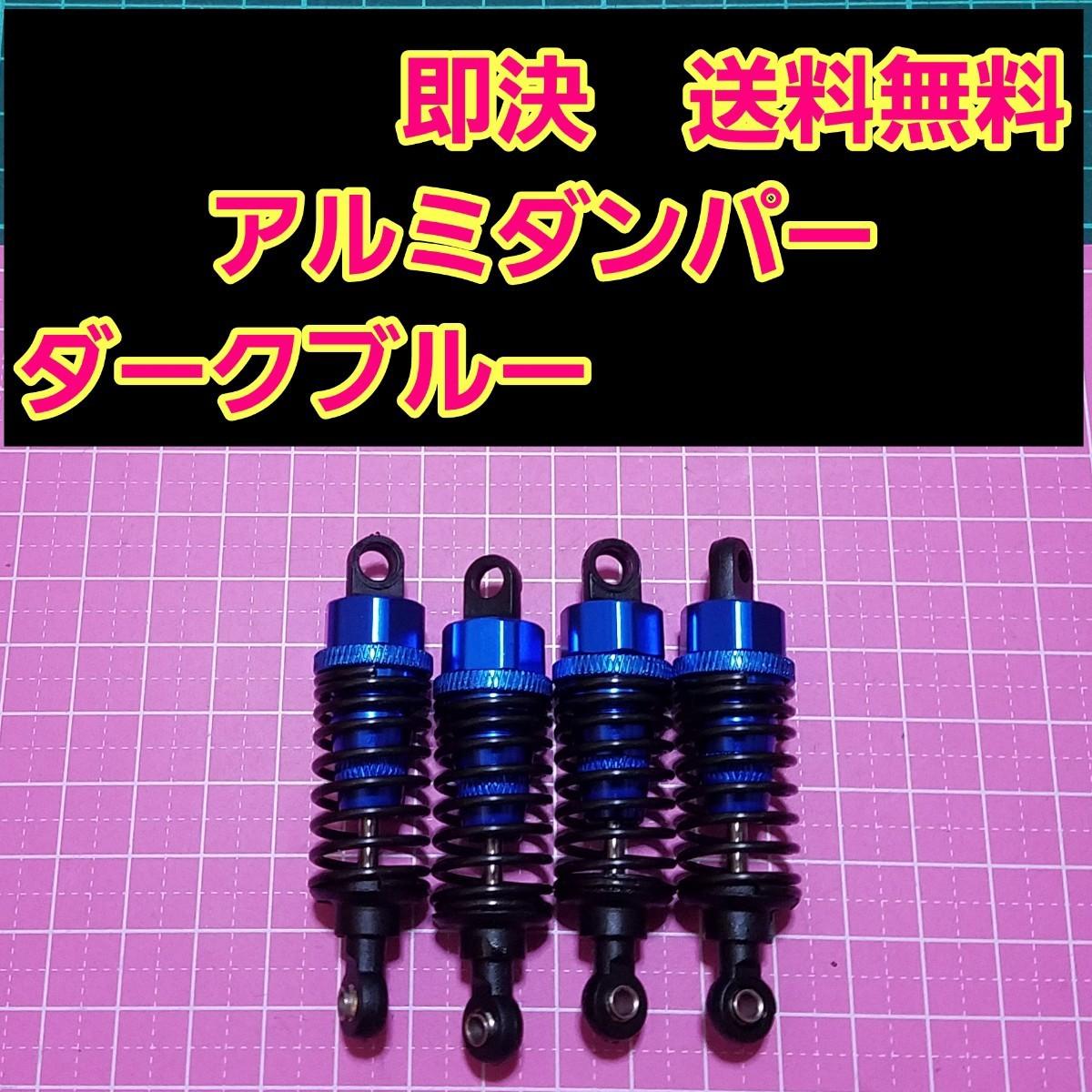 アルミ オイル ダンパー 深青 ラジコン ドリパケ TT01 TT02 YD-2