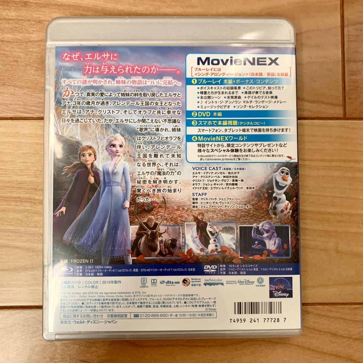 ☆マジックコード付き☆ アナと雪の女王2 ブルーレイ&純正ケース 新品未再生 国内正規品 MovieNEX  Disney