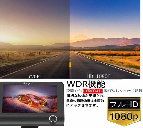 S12 ドライブレコーダー 前後カメラ 最新版 車載カメラ 4.0インチ 1080P 170°広視野角 WDR搭載 駐車監視 常時録画_画像3