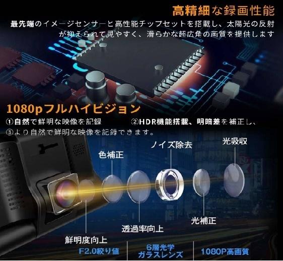 S12 ドライブレコーダー 前後カメラ 最新版 車載カメラ 4.0インチ 1080P 170°広視野角 WDR搭載 駐車監視 常時録画_画像5