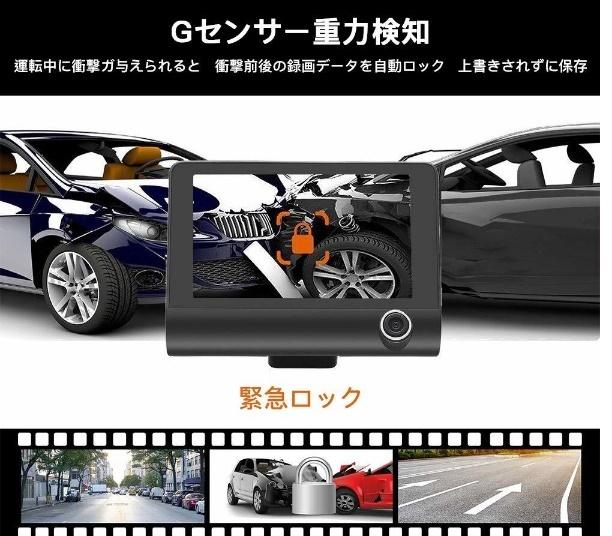 S12 ドライブレコーダー 前後カメラ 最新版 車載カメラ 4.0インチ 1080P 170°広視野角 WDR搭載 駐車監視 常時録画_画像2