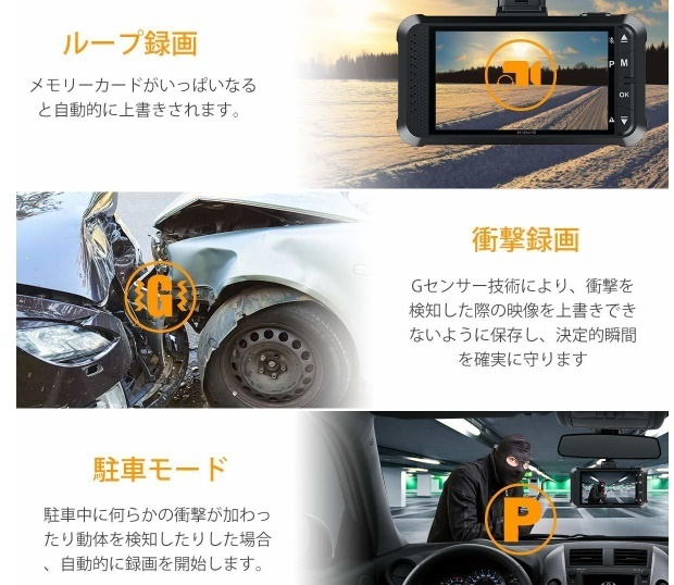 S12 ドライブレコーダー 前後カメラ 最新版 車載カメラ 4.0インチ 1080P 170°広視野角 WDR搭載 駐車監視 常時録画_画像4