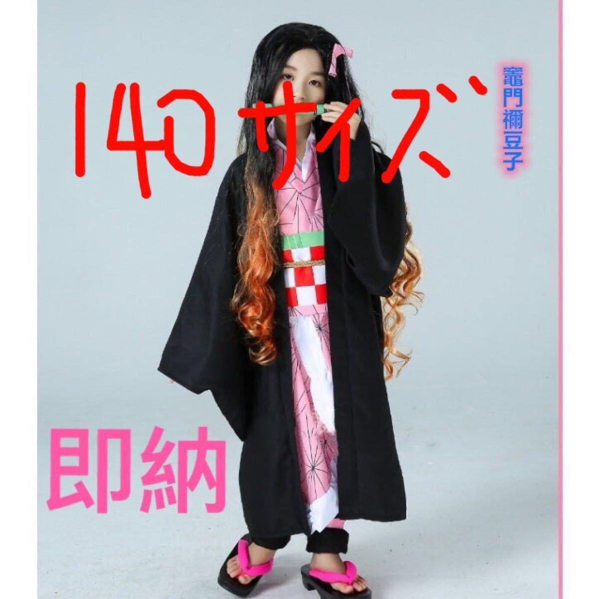 ねずこ 140サイズ 鬼滅の刃 コスプレ衣装 子供用