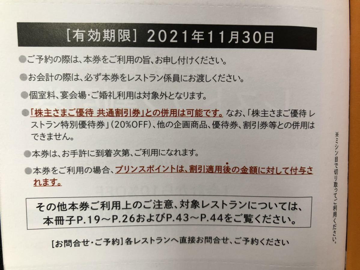 複数あり 西武HD 株主優待 レストラン割引券 10%OFF 5枚1セット 2021/11/30期限_画像2