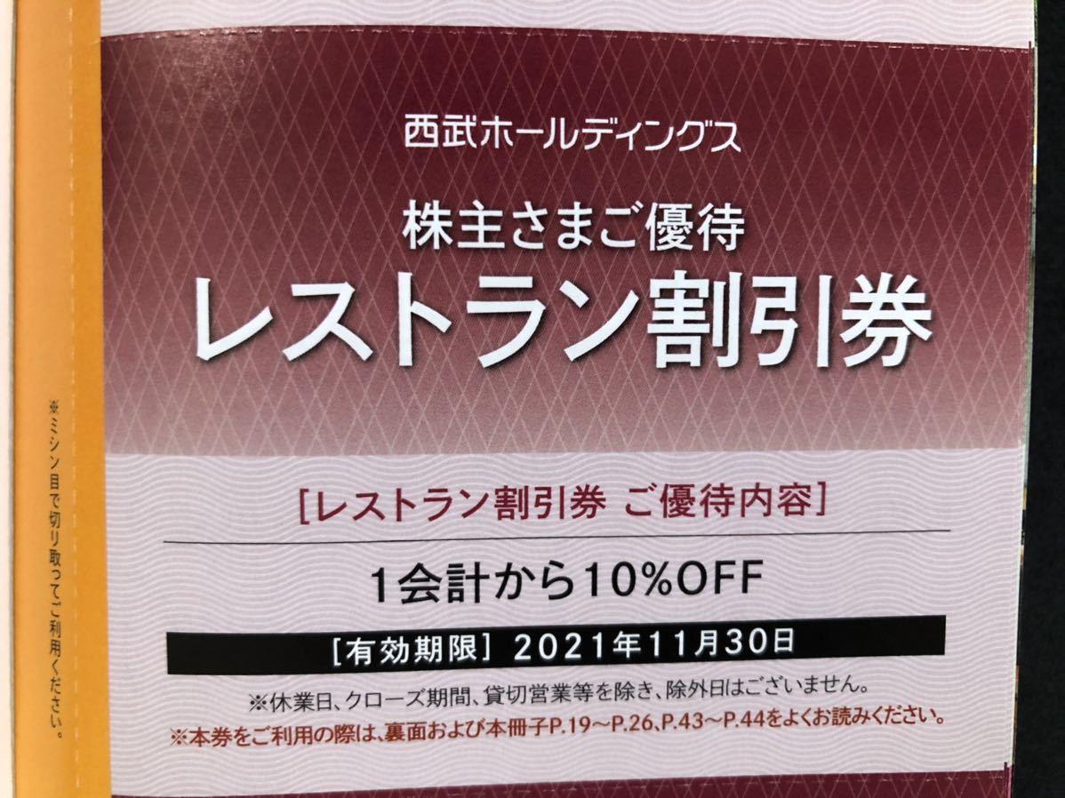 複数あり 西武HD 株主優待 レストラン割引券 10%OFF 5枚1セット 2021/11/30期限_画像1