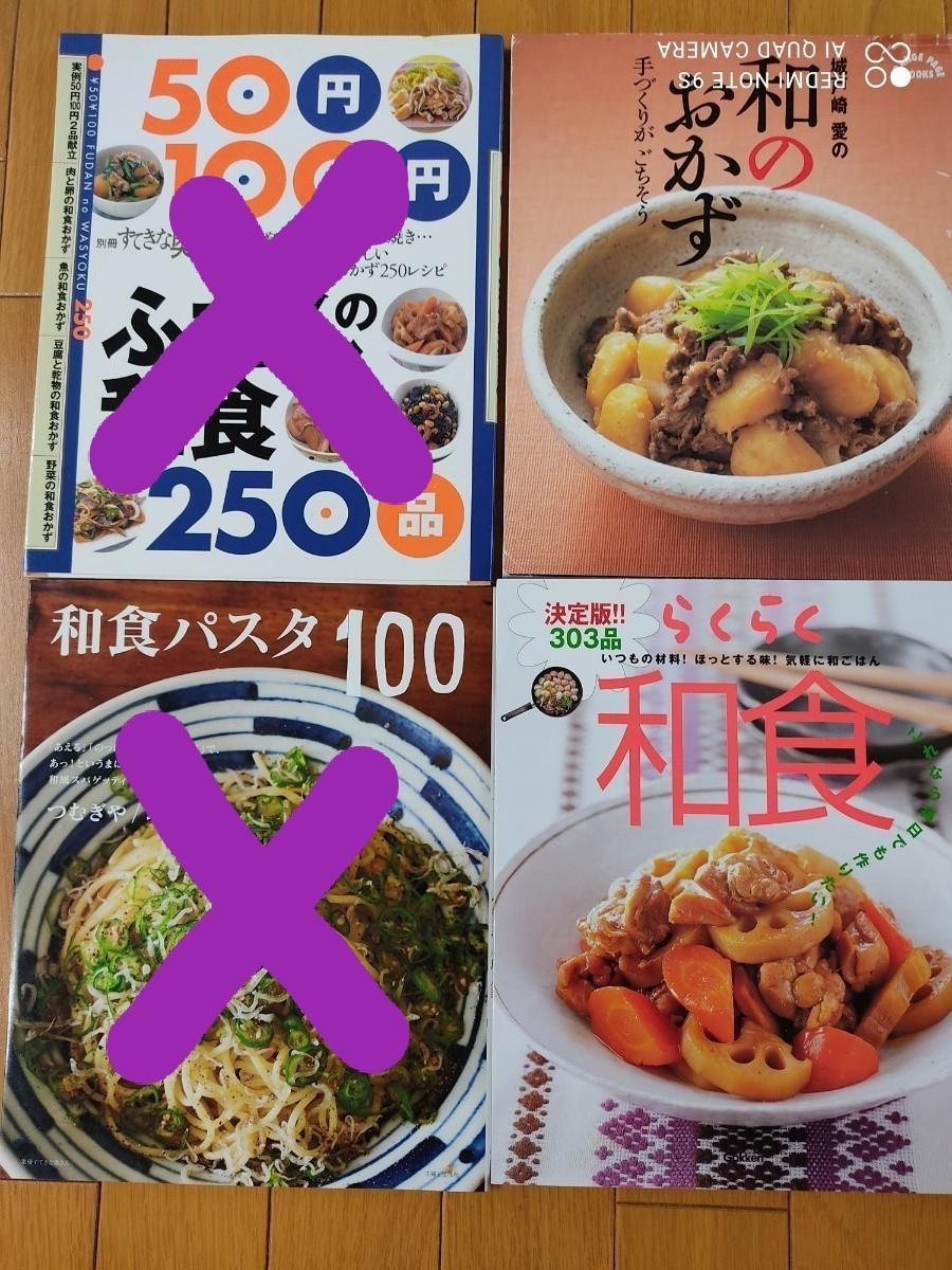 料理本 レシピ本 お菓子の本 食育 作り置き 和食 おかず 1冊300円 2冊400円