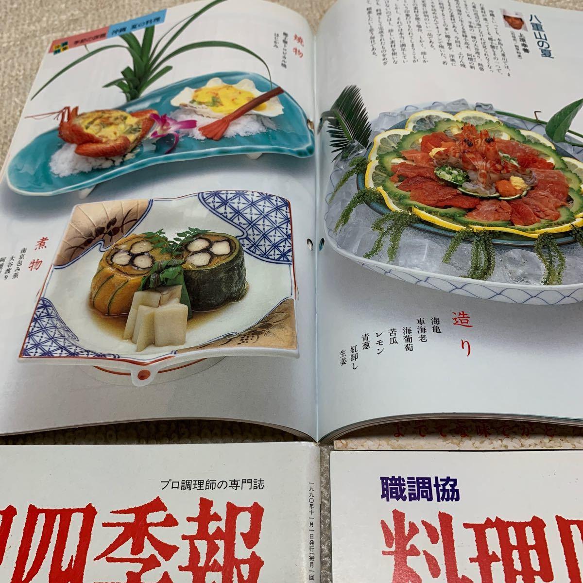 料理四季報