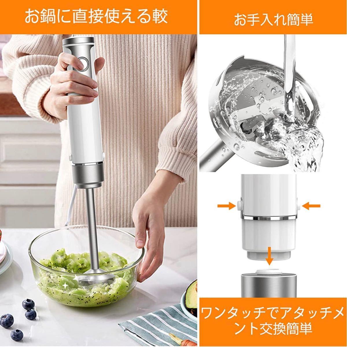 【送料無料】新発売 ハンドブレンダー ハンディミキサー ホワイト 調理器具