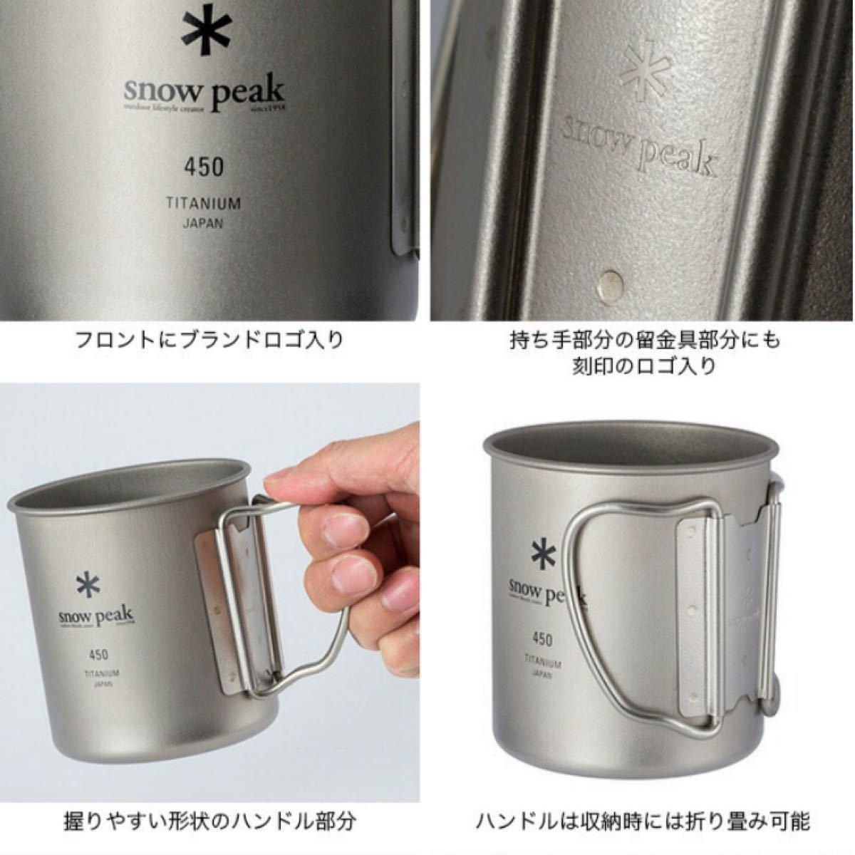 スノーピーク マグカップ チタンシングルマグ 450 【値段交渉不可】