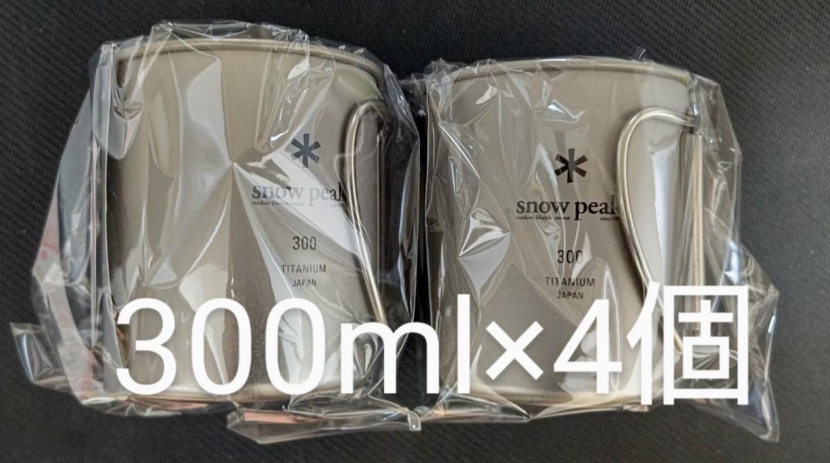 スノーピーク チタン シングルマグMG-142 容量300ml ×4カップ