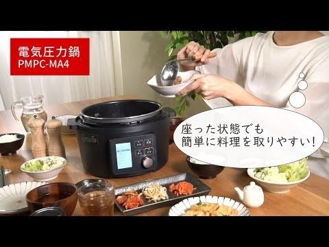 電気圧力鍋 4.0L ブラック PMPC-MA4-B 業務用炊飯器 電気圧力なべ
